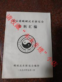 连云港峨嵋武术研究会资料汇编(附峨嵋左手游龙剑图)