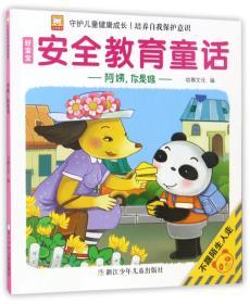 好宝宝安全教育童话:阿姨.你是谁-不跟陌生人走(注音版)