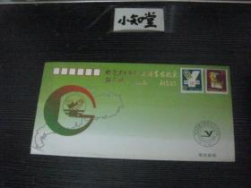祝贺广东省邮政储蓄存款余额突破四十亿元纪念封