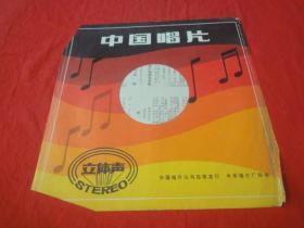 超薄红胶中国唱片(有歌词单)(品相见描述)
