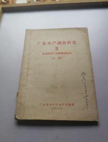 广东水产调查研究 3 :北部湾水产资源调查报告(上卷)