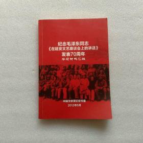 纪念毛泽东同志 在延安文艺座谈会上的讲话发表70周年学习材料汇编
