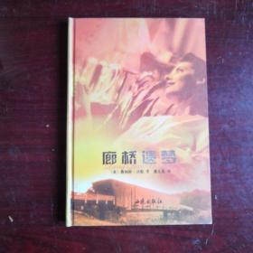 世界文学名著珍藏译本·世界文学名著全译本