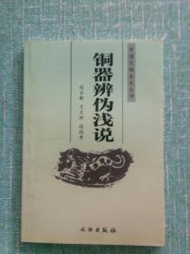 铜器辨伪浅说(中国文物鉴定丛书)