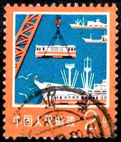 销票-普18工农业生产建设图案·港口2分信销票