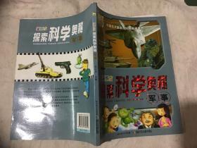 漫画本探索科学奥秘.军事