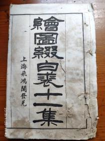 少见 清末戏曲唱本 绘图缀白裘 第十一集 一册四卷,有整版版画40幅。
