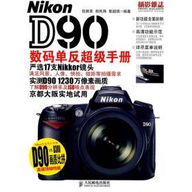 Nikon D90数码单反超级手册