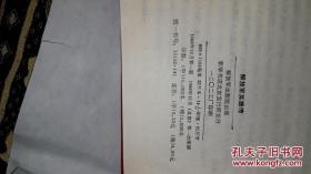 解放军英雄传.土地革命战争时期专辑