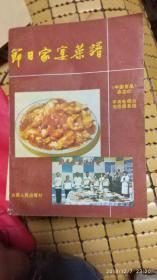 节日家宴菜谱         29
