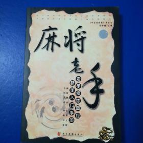 麻将老手(娱乐超级丛书)