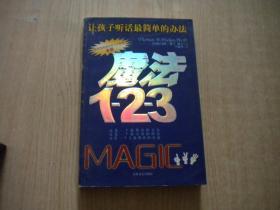 《魔法1-2-3》,16开托马斯著,吉林文史2004.6出版,6722号,图书