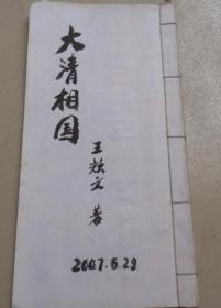 大清相国 报纸连载剪报(V)