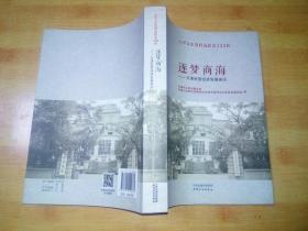逐梦商海:天津民营经济发展亲历