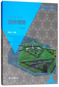 园林植物(第2版)黄金凤