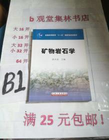 """矿物岩石学/普通高等教育""""十一五""""国家级规划教材"""