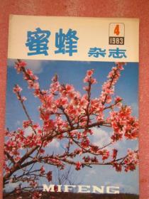 蜜蜂杂志1983年第4期  干净品佳