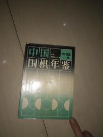 中国围棋年鉴     平装32开