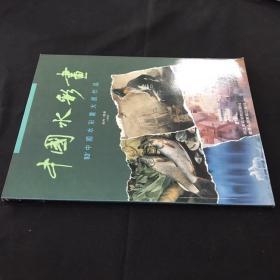 中国水彩画 93中国水彩画大展作品