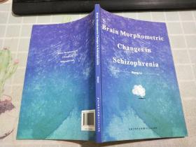 Brain Morphometric Changes in Schizophrenia  精神分裂症患者的脑形态变化