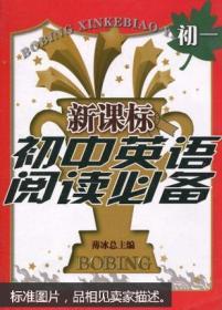 新课标初中英语阅读初1 张亦平,韩永千 山西出版集团,山西教育