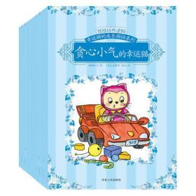 宝宝蛋·幸运猫的成长烦恼系列2(套装共8册) 儿童中英双语绘本0-6岁 性格培养读物