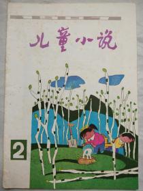 《儿童小说》 1987年第2 期总第14期