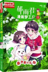 儿童文学名家典藏漫画·郁雨君漫画梦工厂11——最想要的礼物