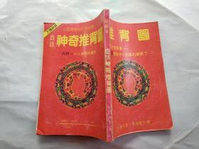 白话神奇推背图-中国最奥秘的预言(附图.1992年2版2印