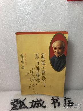 道家、密宗与东方神秘学