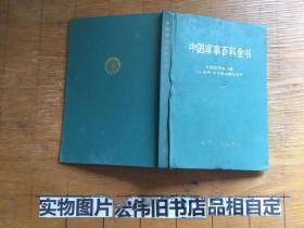 中国军事百科全书:中国古代战争史.五代、宋辽金夏部分分册