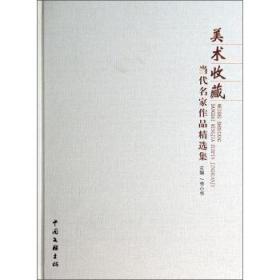 美术收藏:当代名家作品精选集 正版 李小华  9787505983915