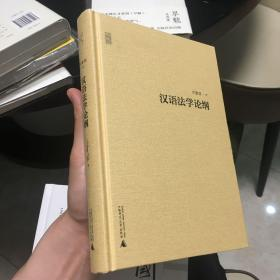 汉语法学论纲 许章润签名本