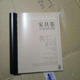 北京文物精粹大系:家具卷