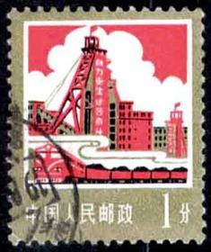 销票-普18工农业生产建设图案·煤炭1分信销票