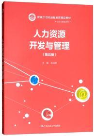 人力资源开发与管理(第五版)(新编21世纪远程教育精品教材·经济与管理系列)