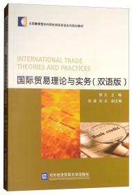 国际贸易理论与实务(双语版)