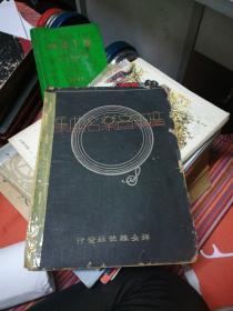 广东音乐名曲集-敌伪满政府康德六年 妇女杂志社印刷