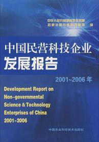 中国民营科技企业发展报告(2001-2006年) 正版 中华人民共和国科学技术部政策法规与体制改革司   9787802332485