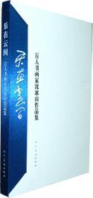 乐在云间 盲人书画家沈冰山作品集 正版 沈冰山 绘  9787102056814