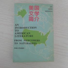 美国文学简介