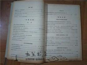 新华半月刊 1959年第14期 彻底进行民主改革 为建设民主和社会主义的新西藏而奋斗!(班禅额尔德尼)