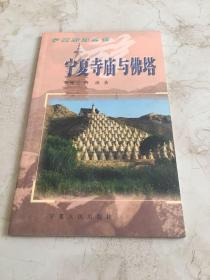 宁夏寺庙与佛塔