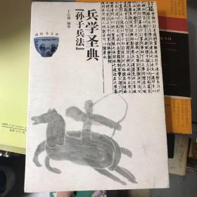 兵学圣典:《孙子兵法》