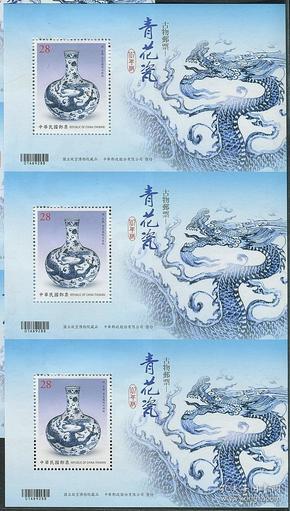 台湾 邮票  青花瓷三连张 (全品)