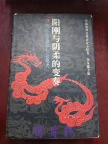 【精装本】《阳刚与阴柔的变奏:两性关系的社会模式》闵家胤主编 中国伙伴关系研究小组著 中国社会科学出版社1995年一版一印