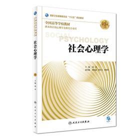 社会心理学(第3版/本科心理/配增值)