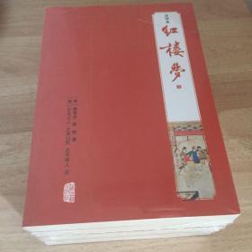 红楼梦注评本(上海古籍出版社)全四册