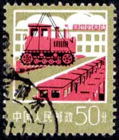 销票-普18工农业生产建设图案·农机50分信销票