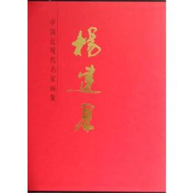 中国近现代名家画:杨建果 正版 杨建果 绘  9787102067889